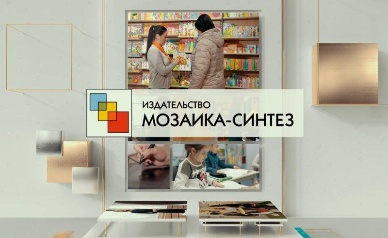 Мозаика-Синтез
