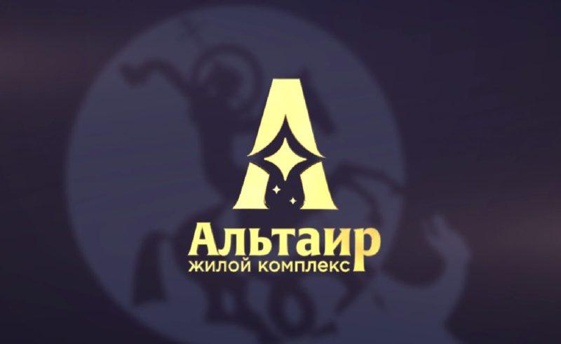 Жилой комплекс «Альтаир»