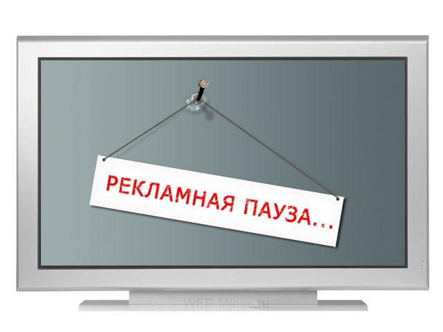 Скептики и реклама