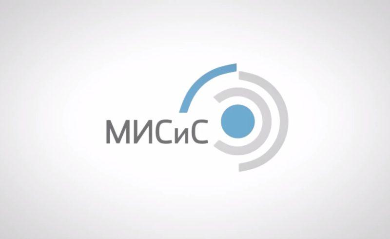«МИСиС» - Презентационный
