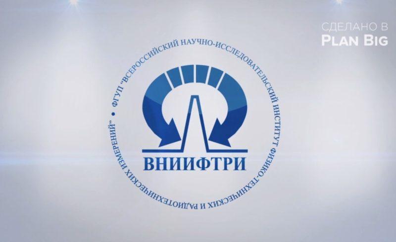 Институт ВНИИФТРИ