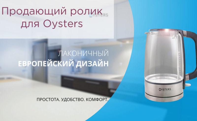 Продающий ролик электрического чайника фирмы «Oysters»