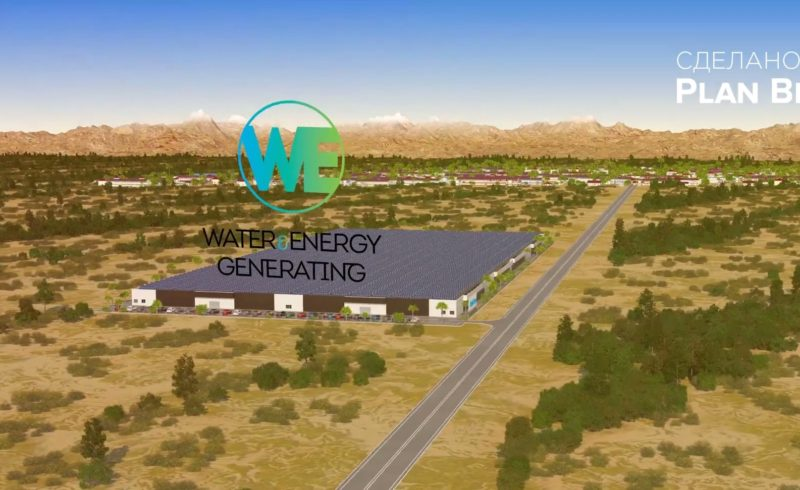 Видеоролик на основе 3D-анимации для Water and Energy Inc