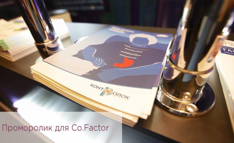 Проморолик для Co.Factor