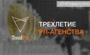 Трёхлетие Trend Fox — отчётный видеоролик