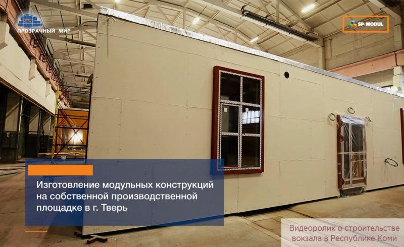 Видеоролик о строительстве вокзала в Республике Коми.