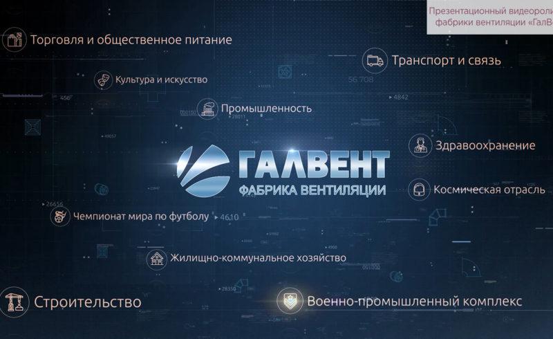 Видеопрезентация фабрики вентиляции «ГалВент»