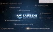 Презентационный видеоролик для фабрики вентиляции «ГалВент».