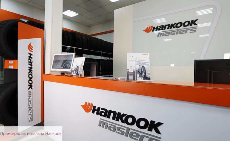 Проморолик магазина Hankook