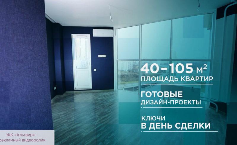 Рекламный видеоролик – ЖК «Альтаир»