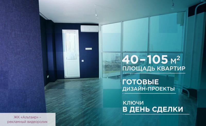 ЖК «Альтаир» – рекламный видеоролик