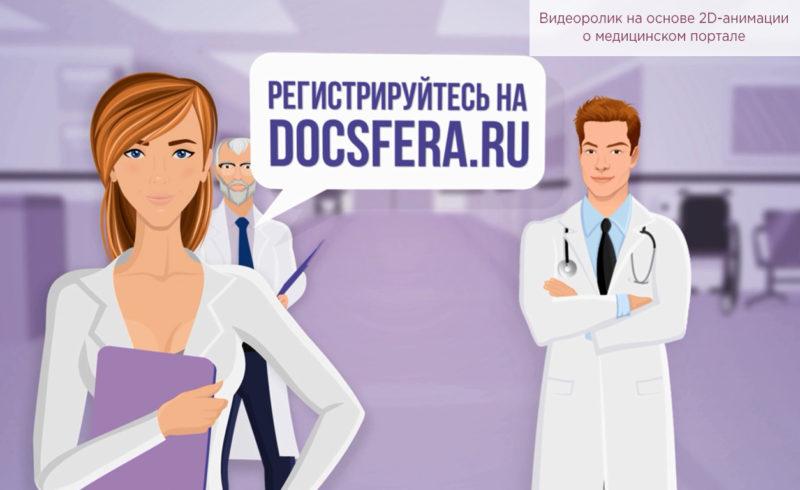 Видеоролик на основе 2D-анимации о медицинском портале.