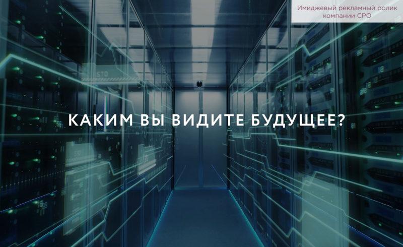 Имиджевый рекламный видеоролик компании СРО.