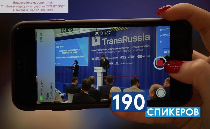 Видеосъёмка мероприятий. Отчётный видеоролик участия ФГП ВО ЖДТ в выставке TransRussia 2019.