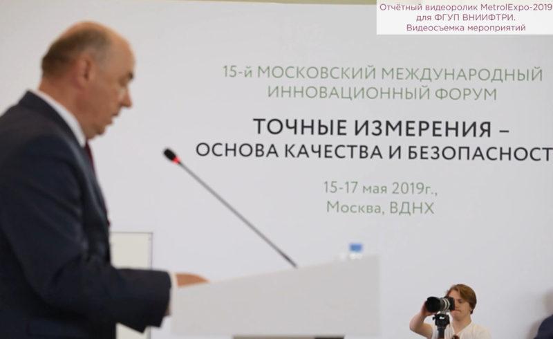 Отчётный видеоролик MetrolExpo-2019 для ФГУП ВНИИФТРИ. Видеосъемка мероприятий.