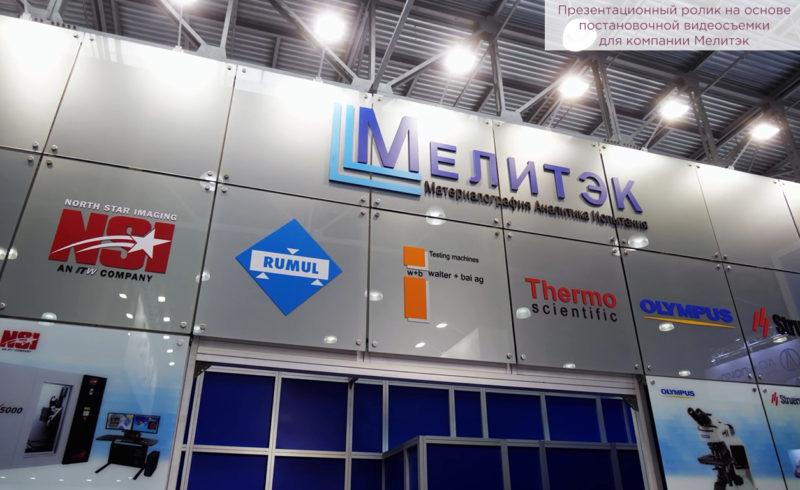 Презентационный ролик на основе постановочной видеосъемки для компании Мелитэк.