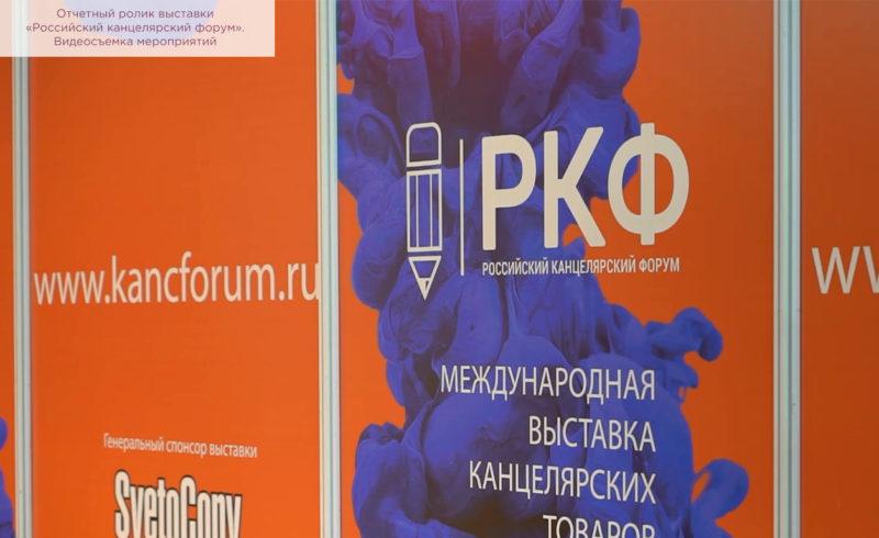 Отчетный ролик выставки «Российский канцелярский форум». Видеосъемка мероприятий