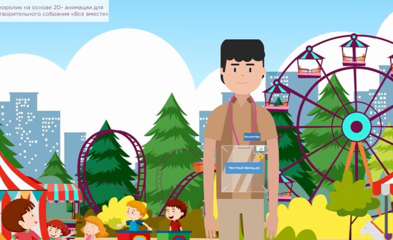 Видеоролик на основе 2D- анимации для Благотворительного собрания «Все вместе»