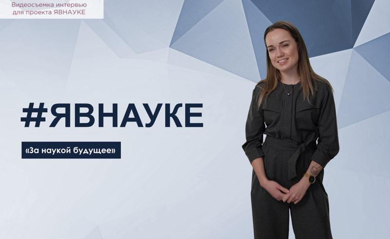 Видеосъемка интервью для проекта ЯВНАУКЕ