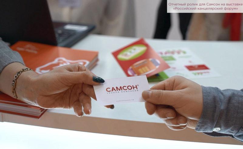 Отчетный ролик для Самсон на выставке «Российский канцелярский форум»