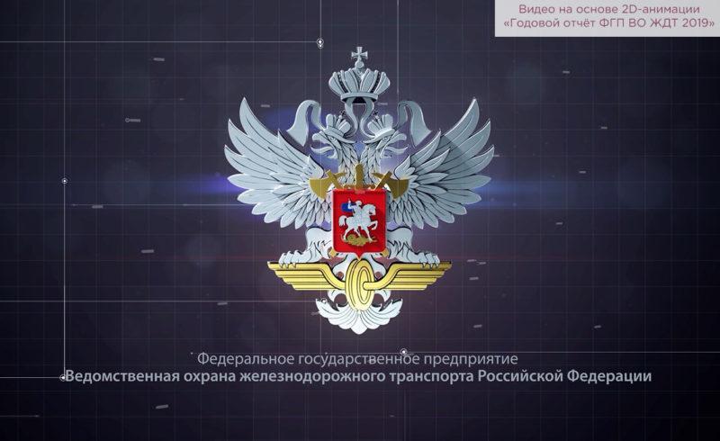 Видео на основе 2D-анимации «Годовой отчёт ФГП ВО ЖДТ 2019»
