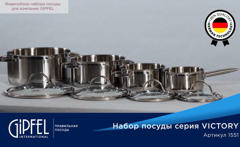 Видеообзор набора посуды для компании GIPFEL.