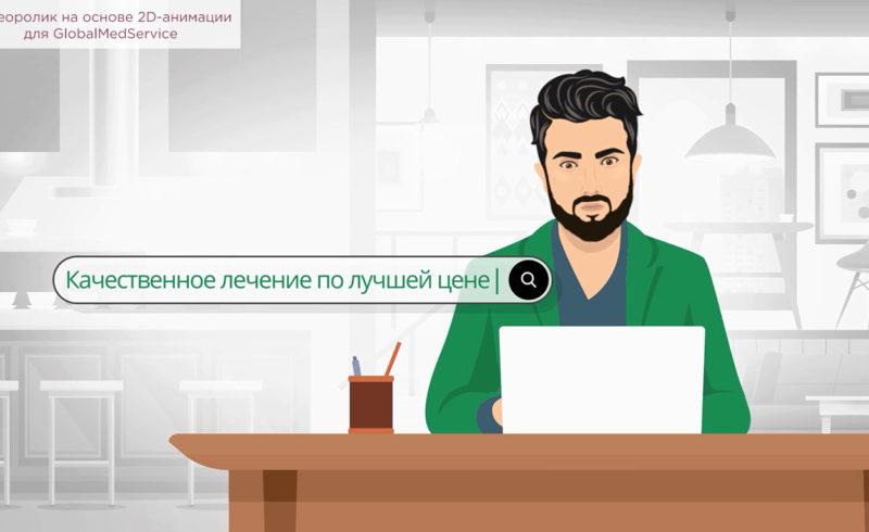 Видеоролик на основе 2D- анимации для GlobalMedService