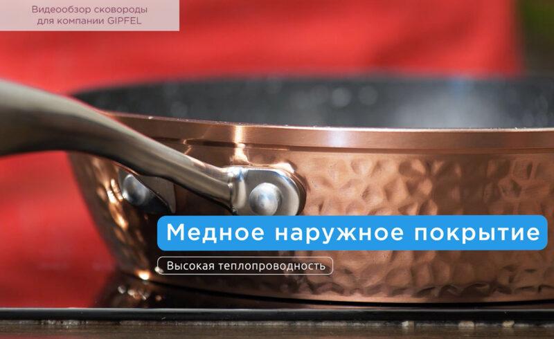Видеообзор сковороды для компании GIPFEL.