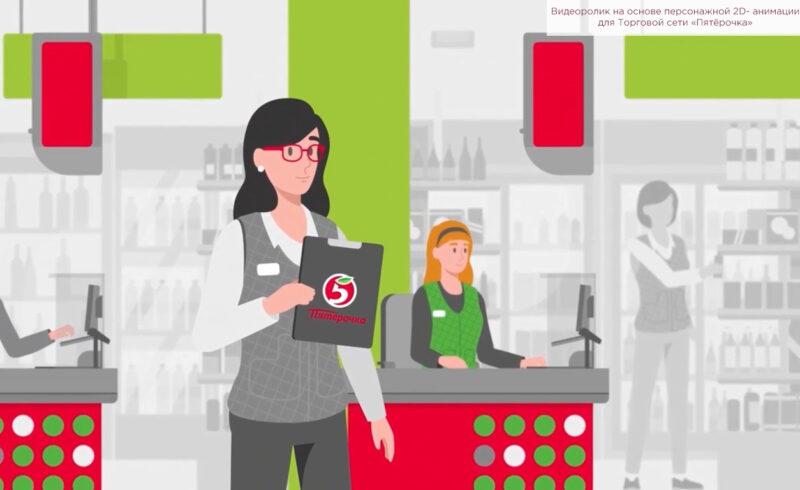 Видеоролик на основе персонажной 2D- анимации для Торговой сети «Пятёрочка».