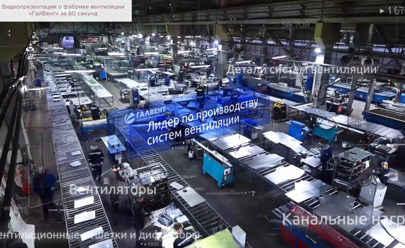 Видеопрезентация о фабрике вентиляции «ГалВент» за 60 секунд.