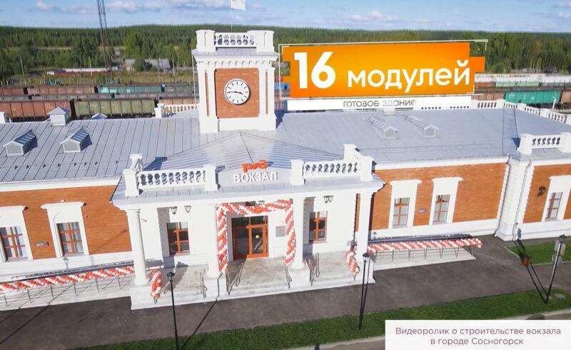 Видеоролик о строительстве вокзала в городе Сосногорск.