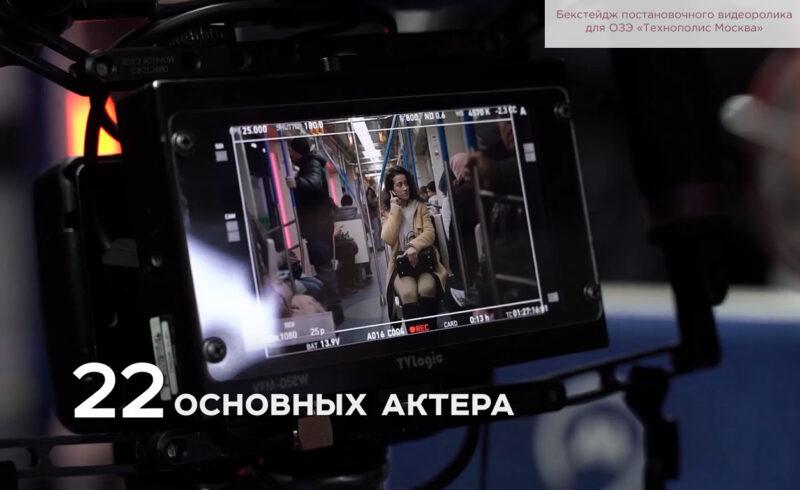 Бекстейдж постановочного видеоролика для ОЗЭ «Технополис Москва».