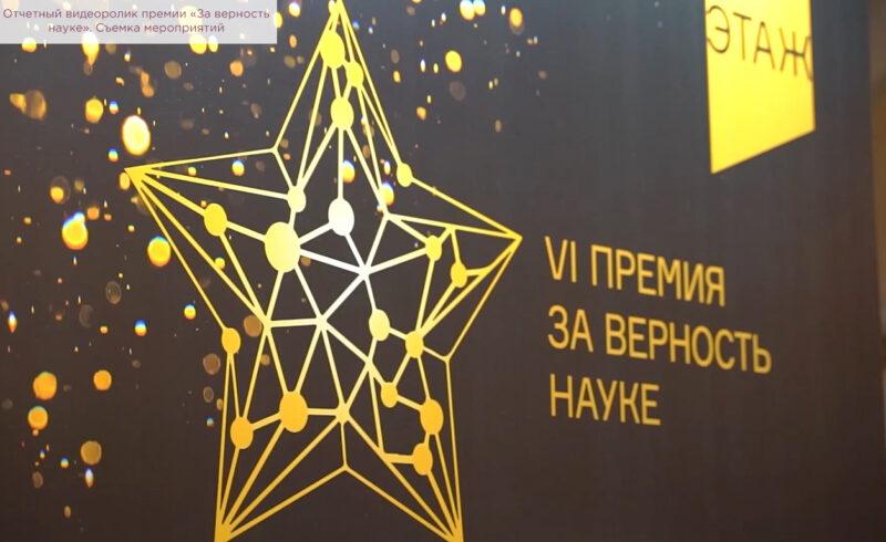 Отчетный видеоролик премии «За верность науке». Съемка мероприятий.