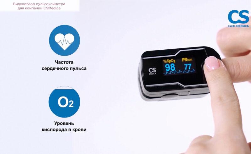 Видеообзор пульсоксиметра для компании CSMedica.